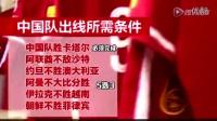 MV献给国足主帅高洪波 两年执教生涯雨夜谢幕