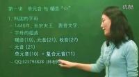 第一课韩语语法韵尾,想你韩语发音,学韩语基础音标