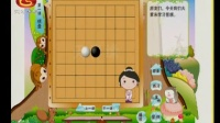 围棋快乐学堂1(黑夜和白天)
