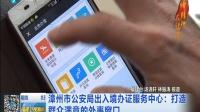 视频: 福建卫视新闻20160331漳州市公安局出入境办证服务中心:打造群众满意的外事窗口 高清