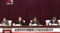 全国专利代理管理工作会议在昌召开 新闻夜航 160331