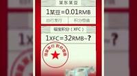 视频: 壹购物(www.1gw.com)O2O商城; 注册邀请人:jzjlbds