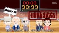 视频: 竞彩篮球游戏投注技巧