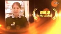富安娜深圳分区2016年优秀店柜长颁奖