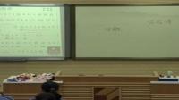 初中音乐《唱脸谱》教学视频,广东省,2014学年部级优课评选入围视频