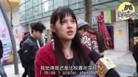 在深圳,你选择买房还是租房? | 暴走街访