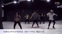 炫舞社HIPHOP课程,《MY TYPE》舞蹈片段