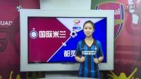 视频: 球事网 国际米兰VS都灵
