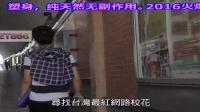 视频: 丰胸终结者产品:贝尔挺BET866草本精华粉总代理
