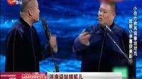 《欢乐喜剧人》总决赛 岳云鹏成夺冠热门! SMG新娱乐在线 20160403