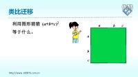 京师微课堂《从完全平方公式的几何解释谈起》北师大版数学七下