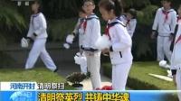 河南开封:清明祭英烈 共铸中华魂 160404—在线播放—优酷网,视频高清在线观看