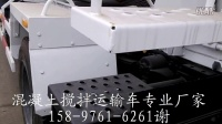 大运搅拌车小型搅拌站用水泥罐车视频搅拌车在哪里买