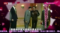 我爱我家 2016 似水流年话清明 160404 方清平大赞恩师李金斗
