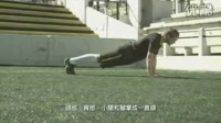 Nike Bootcamp 足球训练营:俯卧撑