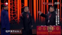 欢乐喜剧人第二季总决赛岳云鹏相声冠军[高清版]