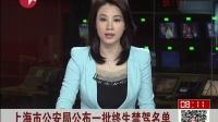 上海市公安局公布一批终生禁驾名单 看东方 160405