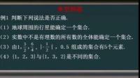 高中数学《集合的含义》教学视频,郑州市高中数学优质课评比视频