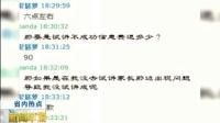 QQ群里找家教当兼职 多名大学生被骗中介费 新闻早报 160405