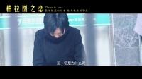 柏拉图之恋1分钟版预告片修改