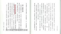 洪秀柱(上) 160406