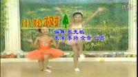 幼儿舞蹈爱啦啦 最受欢迎的儿童舞蹈 儿童舞蹈考级一级