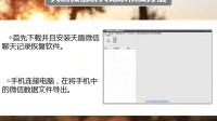 微信删除的聊天记录可以恢复吗-顶尖微信聊天记录恢复软件