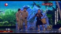 大潘佳佳被困神秘岛 爆笑小品 欢乐喜剧人第二季总决赛爆笑来袭