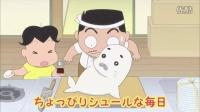 少年亚奇贝GO!GO!GOMA酱 61话(少年亚奇贝GO!GO!GOMA酱第二季 28话) 冰上的小芝麻