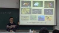 人教版八年级生物上册《尝试对生物进行分类》教学视频,天津市
