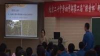 人教版八年级生物上册《保护生物的多样性》教学视频,北京市