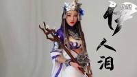 《绝世武神》小说六大女主COS正片首曝!