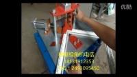 相框组角机厂家3 托林镇镜框装裱钉角机 订角器价格 画框拼角机规格
