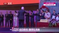 每日文娱播报20160407成龙冯小刚张国立再聚首 高清