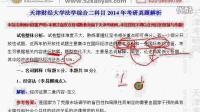 天津财经大学法学综合二2014年考研真题解析【原版试卷+答案+视频】