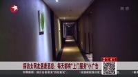 """看东方20160408探访女网友遇袭酒店:每天都有""""上门服务""""小广告 高清"""