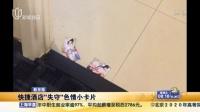 """新京报:快捷酒店""""失守""""色情小卡片 上海早晨 160408"""