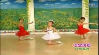 儿童舞蹈考级一级 最受欢迎的儿童舞蹈 幼儿舞蹈爱啦啦