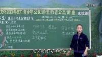 公民道德素质教育大型培训—24集