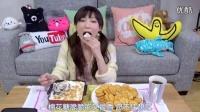 【木下大胃王】棉花糖+巧克力+饼干 高热量