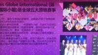 2016第43届环球国际小姐中国赛区湖北分赛即将启动