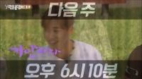 Running Man E295 Preview