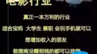 视频: 电影招代理,微信号,QQ977909932