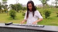 科汇兴手卷钢琴 女神魅力演奏