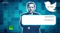 禁止无法解除:总统埃尔多安和推特的困难关系