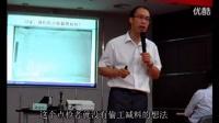 陈进华老师《TPM》视频_高清