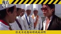 《叶问3》票房丑闻,星爷电影早有预言 01【低俗小喜剧】