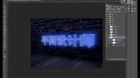 PS设计荧光字体设计(上) PS淘宝海报制作   PS调色 PS后期处理 【潘小强】