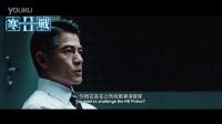 《寒战2》港版粤语预告 新科影帝郭富城挑战身心多重折磨