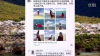 嫩模西藏羊卓雍错拍裸照 被批玷污圣地